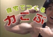 【力こぶ】たくましい腕が手に入る自重筋トレ「パームカール」