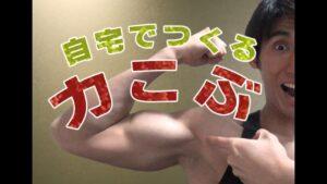 カール パーム 自重で上腕二頭筋を鍛えるパームカールについて徹底解説!