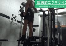股関節の歪み改善で美しいボディラインをつくる「股関節エクササイズ」